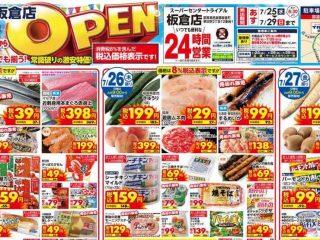 スーパーセンタートライアル板倉店7月25日オープン!!