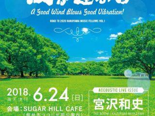 「風が運ぶ音」6月24日はつつじが岡公園で音楽イベント開催!!