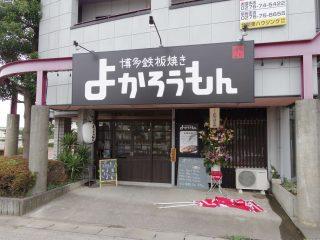 博多鉄板焼き よかろうもん 館林店オープン!!
