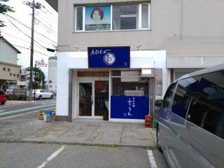 大手町に旬彩和酒ふうりんオープン!!︎