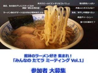 8月24日は「みんなの『たてラ』ミーティング Vol.1」参加者大募集!!