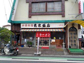 東京飯店 老舗町中華のお店