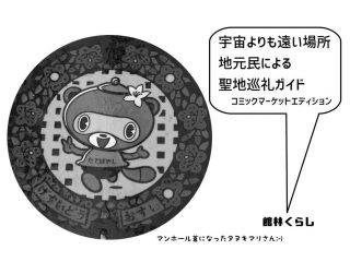 コミケC94に参加します!!