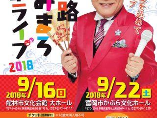 『綾小路きみまろ 笑撃ライブ2018』開催!!
