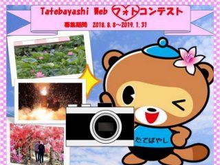 Tatebayashi Web フォトコンテスト開始!!