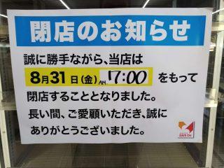 セーブオン8月31日全店閉店⇒ローソンとして開店へ