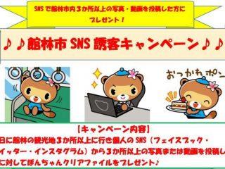 館林市SNS誘客キャンペーンに参加してぽんちゃんクリアファイルをもらおう!!