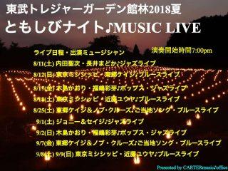 東武トレジャーガーデンで「ともしびナイト MUSIC LIVE」開催中!!