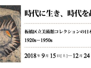 『時代に生き、時代を超える 〜板橋区立美術館コレクションの日本近代洋画1920s-1950s〜』館林美術館で9月15日より開催