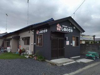 お好み焼き店の「しあわせや」が7月29日を持って休業