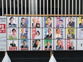 館林市議会議員選挙(投票日2018年9月23日)結果速報