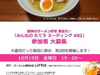 「みんなの『たてラ』ミーティング Vol.2」10月19日「しげそば」にて開催決定!!
