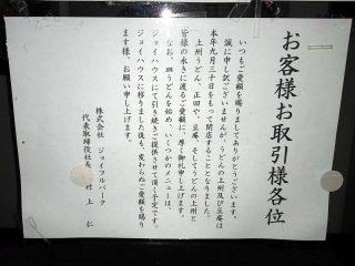 「うどんの上州」2018年9月30日閉店