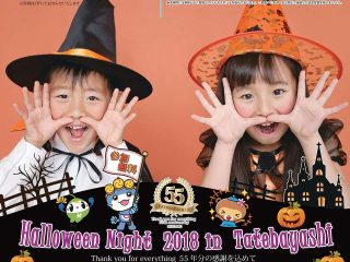 今年も「HALLOWEEN NIGHT 2018 IN TATEBAYASHI」開催!!