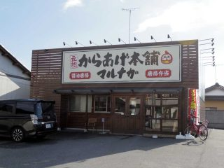 大街道に「元祖からあげ本舗マルナガ」10月25日オープン