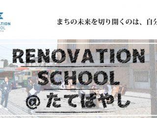 「リノベーションスクール@たてばやし」初開催!受講者募集中!!