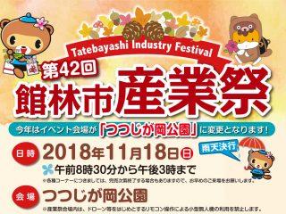 2018年の産業祭は会場をつつじが岡公園に移して開催!!