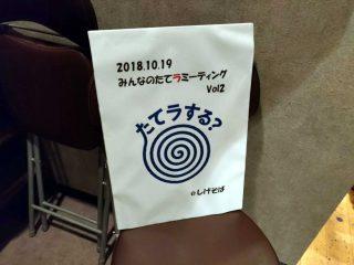 「みんなのたてラミーティングVol.2@しげそば」開催しました!!