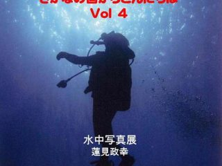 水中写真展「さかなの国からこんにちはVol.4」開催中!!