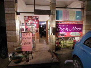 昭和を楽しもう!本町二丁目に「カフェ&バー ビックムーン」オープン!!