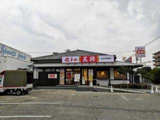 「餃子の王将 354号館林店」2019年2月23日オープン!!