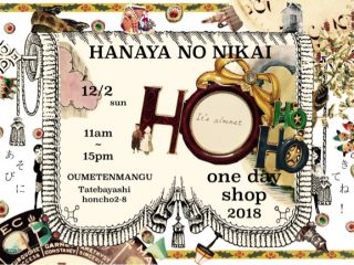 12月2日は「HANAYA NO NIKAI one day shop 2018」