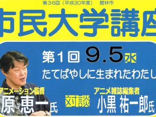 【祝】館林市出身のアニメーション監督原恵一さんが紫綬褒章を受章されました!!