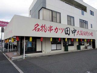 串かつ田中11月30日閉店。その後の展開アリ