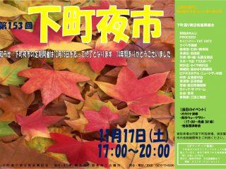 【残り2回】11月17日は153回下町夜市!!