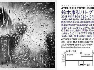 「鈴木康弘リトグラフ作品展」Atelier PETITE USINEにて11月30日より開催。WSもあるよ。