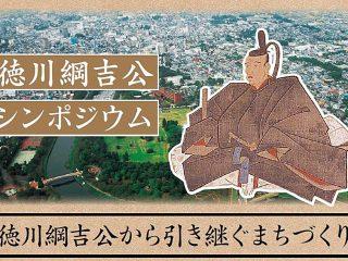 徳川綱吉公シンポジウム「徳川綱吉公から引き継ぐまちづくり」開催!!
