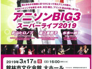 『アニソンBIG3スーパーライブ2019』3月17日開催!!