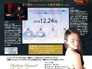 カータープレゼンツ 「ジャズ&ポップス クリスマスコンサート」東武トレジャーガーデンにて開催!!