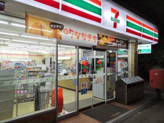 セブンイレブン館林小桑原店が12月18日閉店