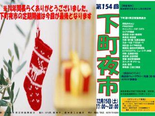 【最終回】12月15日「下町夜市」ファイナル!14年間の歴史に幕