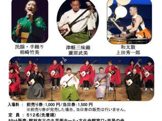【チケット完売】「第14回ハートフルコンサート」は『和のひびき』と『民謡・手踊りの世界』