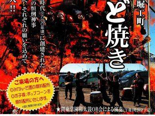 400年の歴史を誇る『どんど焼き』1月20日開催!