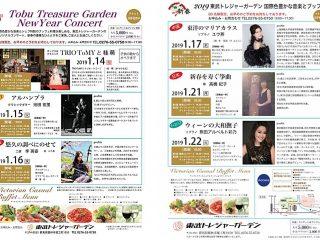 【東武トレジャーガーデン・イベント情報】ニュー・イヤー・コンサート