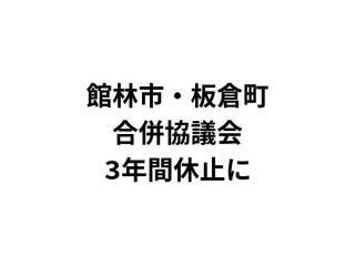 館林市・板倉町合併協議会は3年間休止に