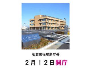 板倉町新庁舎が2月12日開庁!!見学会も開催!