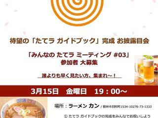 【満席】『たてラガイドブック完成お披露目会』3月15日「ラーメンカン」にて開催!!