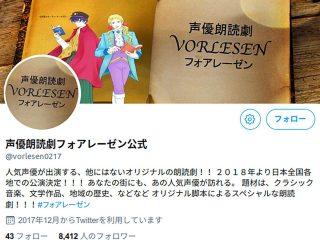 人気男性声優が集う『声優朗読劇 VORLESEN フォアレーゼン』6月1日開催!!