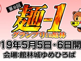 『第8回 麺-1グランプリ in 館林』は群馬プレDCとしてGW開催!!