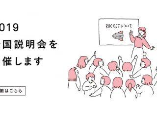 【Update】『異才発掘プロジェクトROCKET全国説明会in館林』2019年も開催!!
