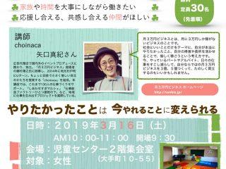 『わたしたちの月3万円ビジネス講演会』3月16日開催!!