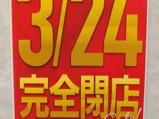 『サントノーレ館林店』が3月24日閉店