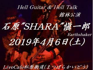 """『石原""""SHARA""""愼一郎  Hell Guitar & Hell Talk  館林公演』4月6日開催!!"""