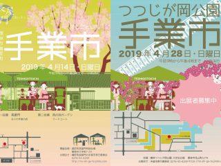 2019年春の『手業市』は長屋門とつつじが岡公園で開催!!出店者募集中!!