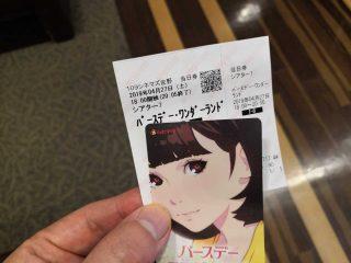 原恵一監督『バースデー・ワンダーランド』を見てきたよ【ネタバレ無し】