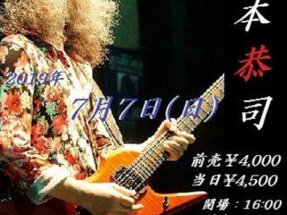 2019年も『山本恭司 弾き語り・弾きまくりギター三昧 館林公演』7月7日開催!!